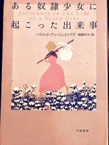 Original cover of the bestselling new Japanese translation of Harriet Jacobs' Incidents in the Life of a Slave Girl.