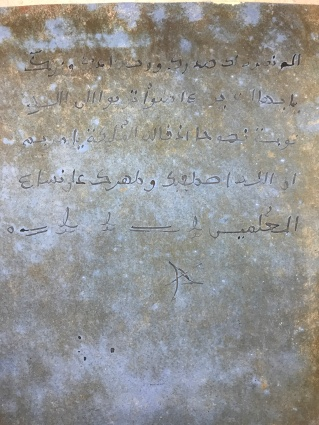 Omar ibn Said inscription, John Porterfield Owen journal, Owen and Barry Family Papers, New Hanover County Public Library, Wilmington, N.C.
